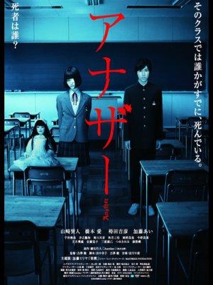 Another - Takeshi Furusawa